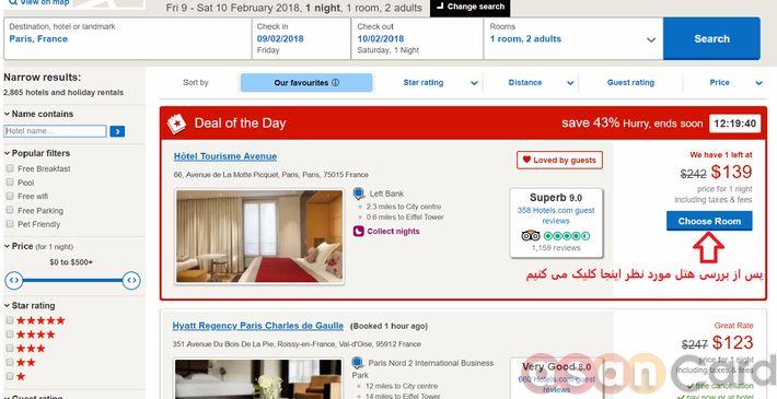 چگونگی رزرو هتل از hotels.com مرحله دوم - آسان کارت