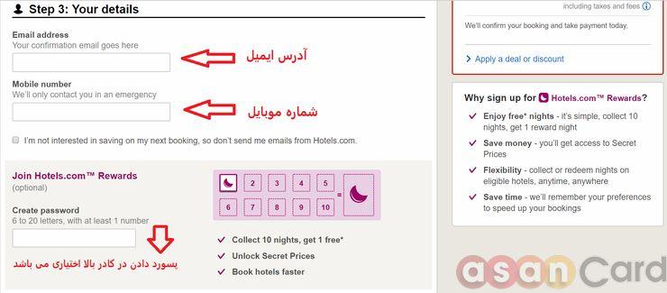 بوکینگ آنلاین هتل در ترکیه | آسان کارت