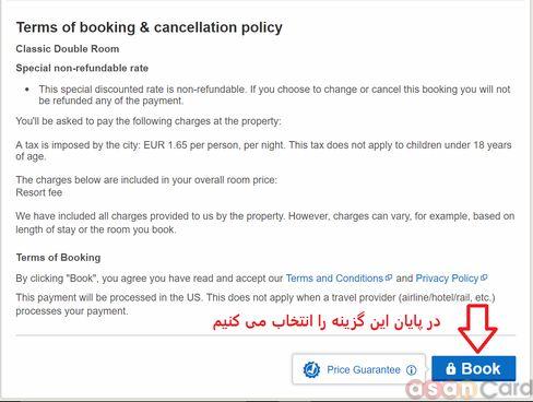 چگونگی رزرو هتل از hotels.com مرحله هفتم - آسان کارت