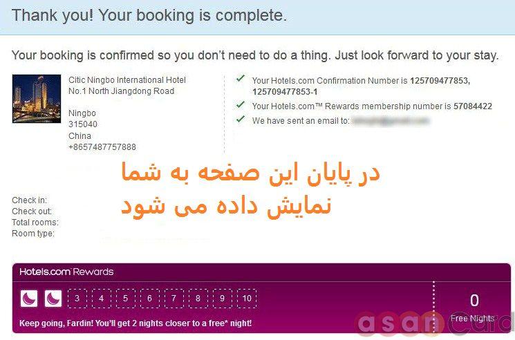 چگونگی رزرو هتل از hotels.com مرحله هشتم - آسان کارت