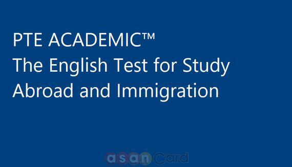 ثبت نام آزمون PTE - آسان کارت