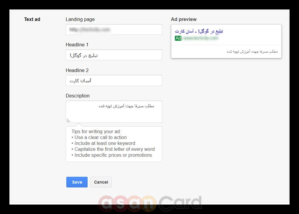 قیمت و هزینه تبلیغات گوگل | آسان کارت