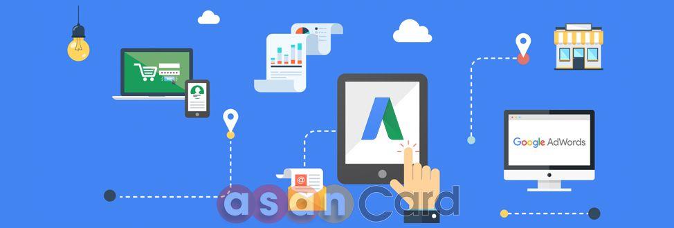 شارژ سریع و ارزان اکانت گوگل ادوردز | آسان کارت